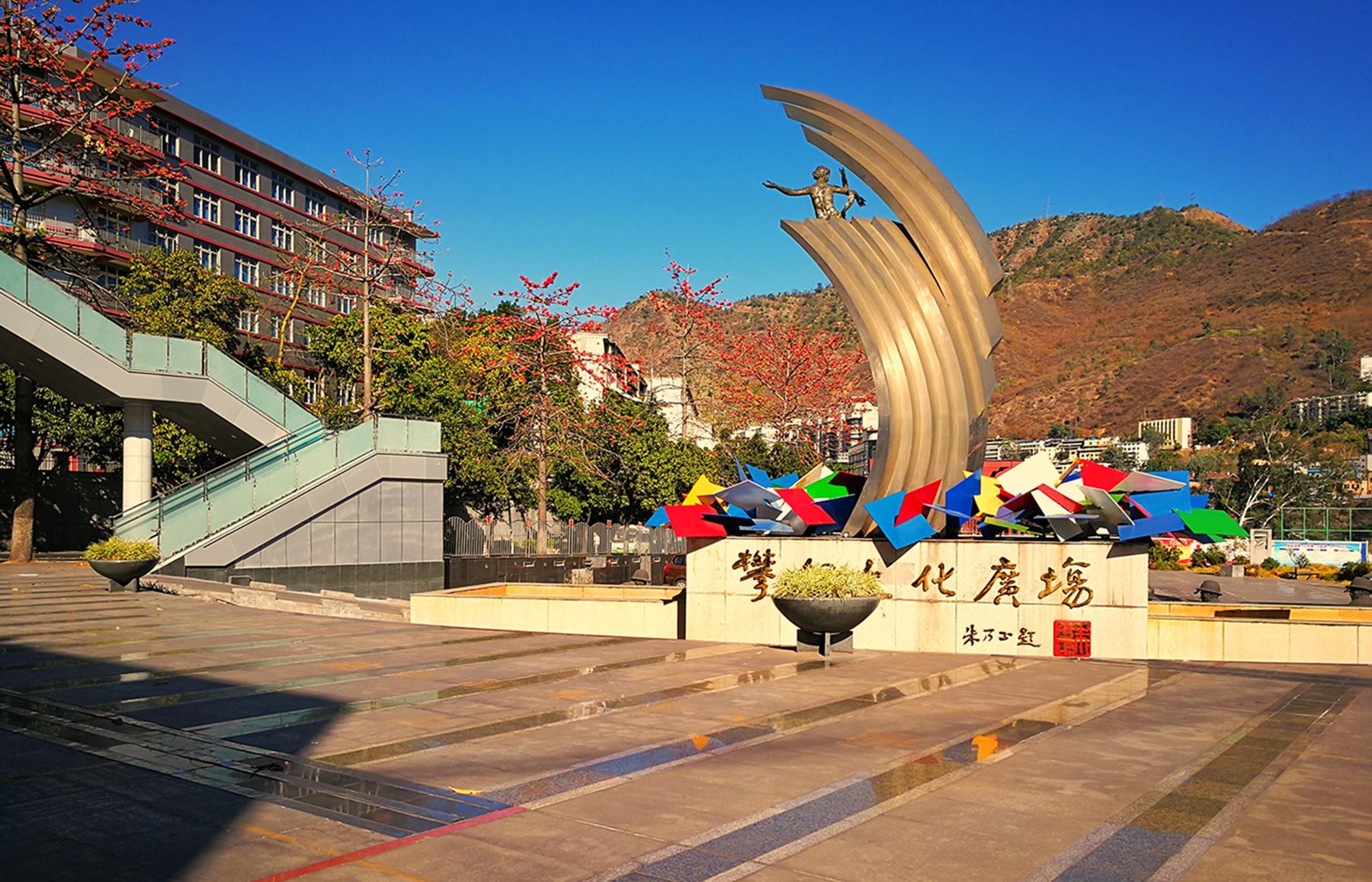 攀钢文化广场