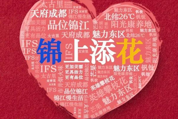 """【雙城連麥】""""錦""""上添""""花"""" 雙城熱戀—相守"""