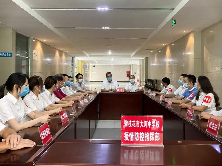 大河中学开展疫情防控实操演练 助力学生开学返校